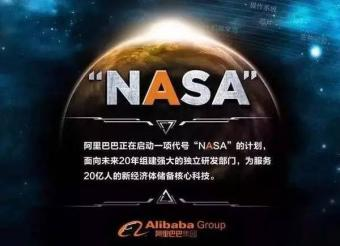 Alibaba launches NASA program