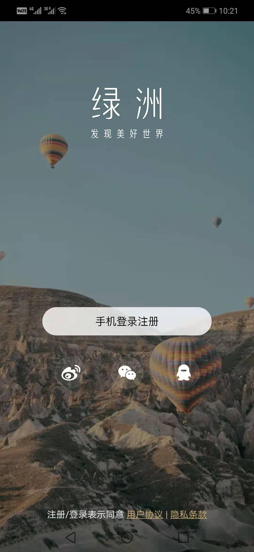 Weibo is testing an Instagram like app called Lvzhou